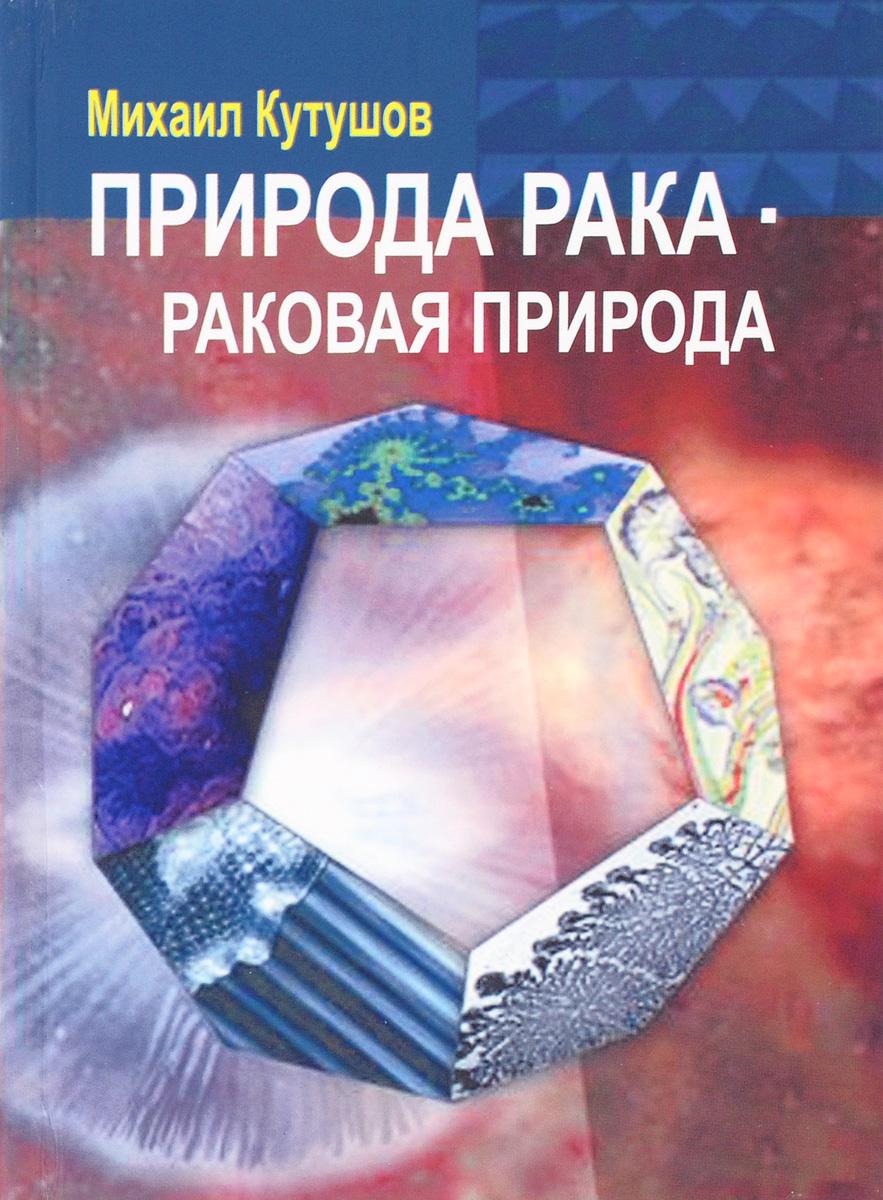 Михаил Кутушов Природа рака - раковая природа