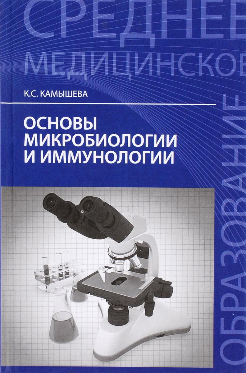 К. С. Камышева Основы микробиологии и иммунологии основы микробиологии и иммунологии учебное пособие