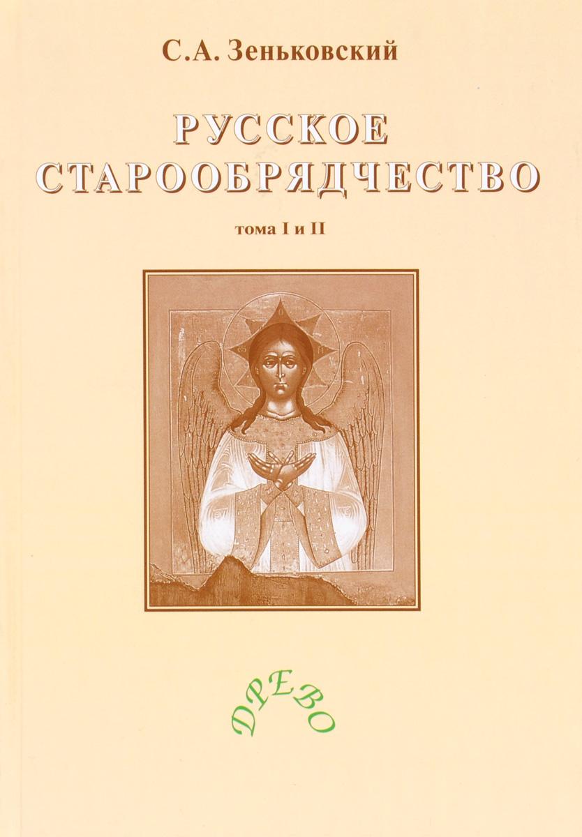 Русское старообрядчество. В 2 томах. С. А. Зеньковский