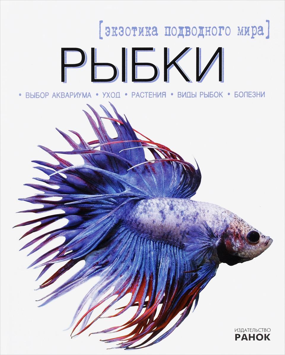 Е. А. Шейкина Рыбки - экзотика подводного мира рыбки искусственные для аквариума купить
