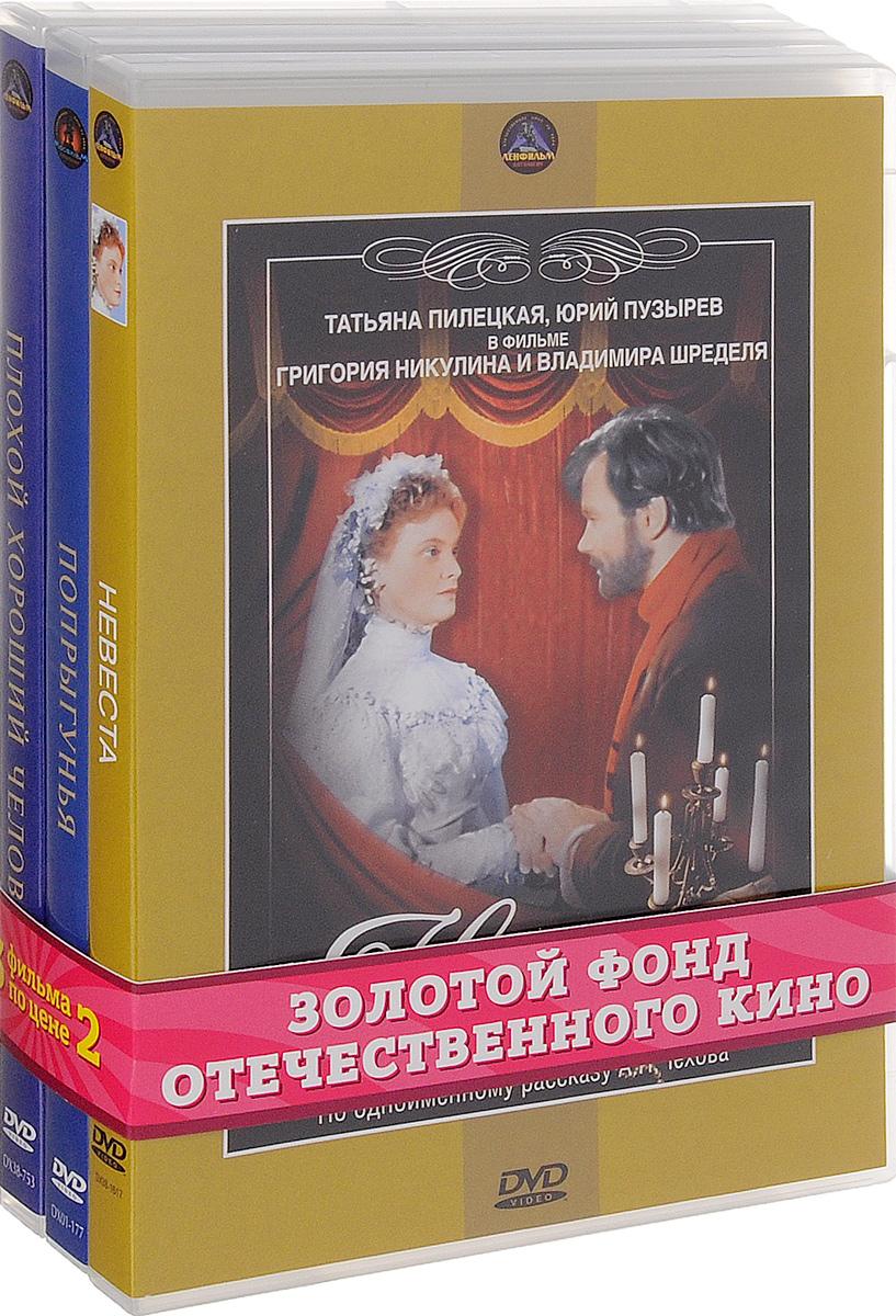 Экранизация. Чехов А.: Невеста / Плохой хороший человек / Попрыгунья (3 DVD) чехов а п попрыгунья