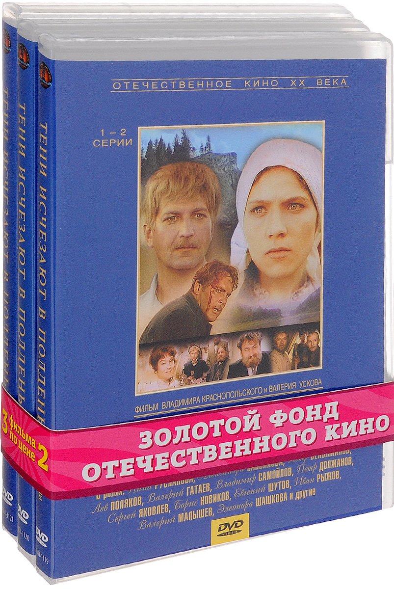 3=2 Сериальный хит: Тени исчезают в полдень. 01-07 серии (3 DVD) блокада 2 dvd