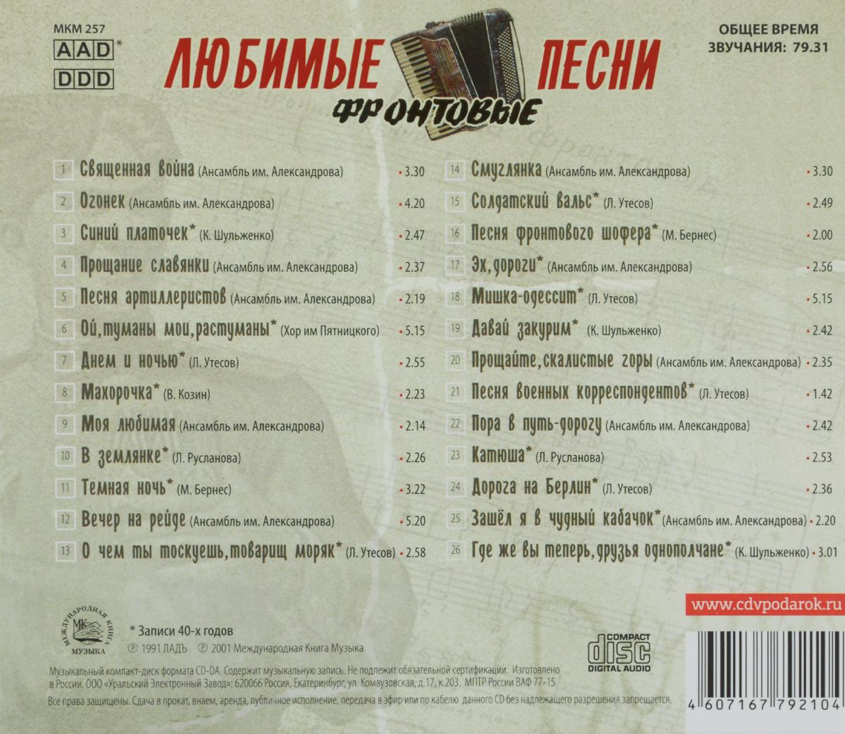 Любимые фронтовые песни Международная Книга Музыка