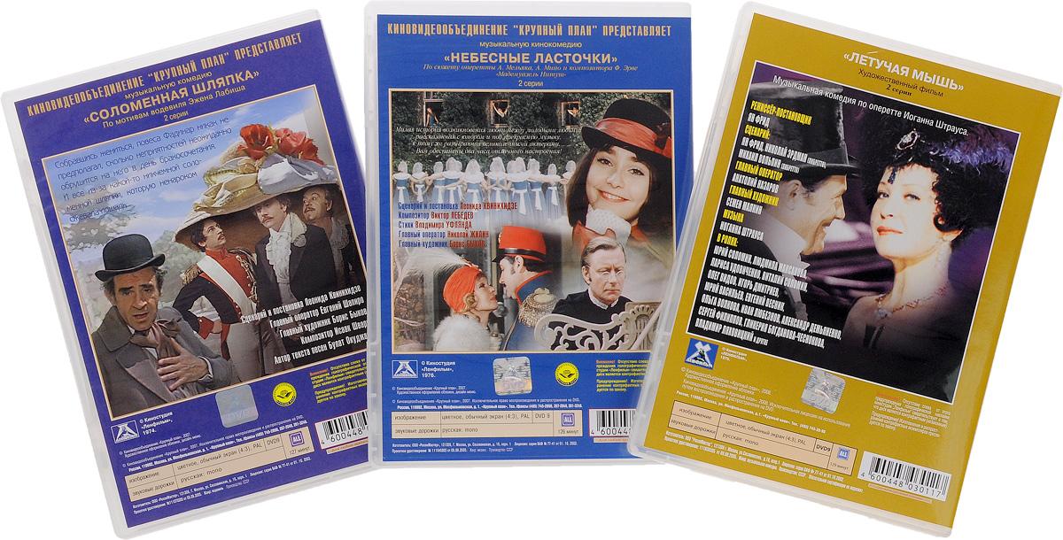 Музыкальная комедия:  Летучая мышь.  1-2 серии / Небесные ласточки.  1-2 серии / Соломенная шляпка.  1-2 серии (3 DVD) Крупный План