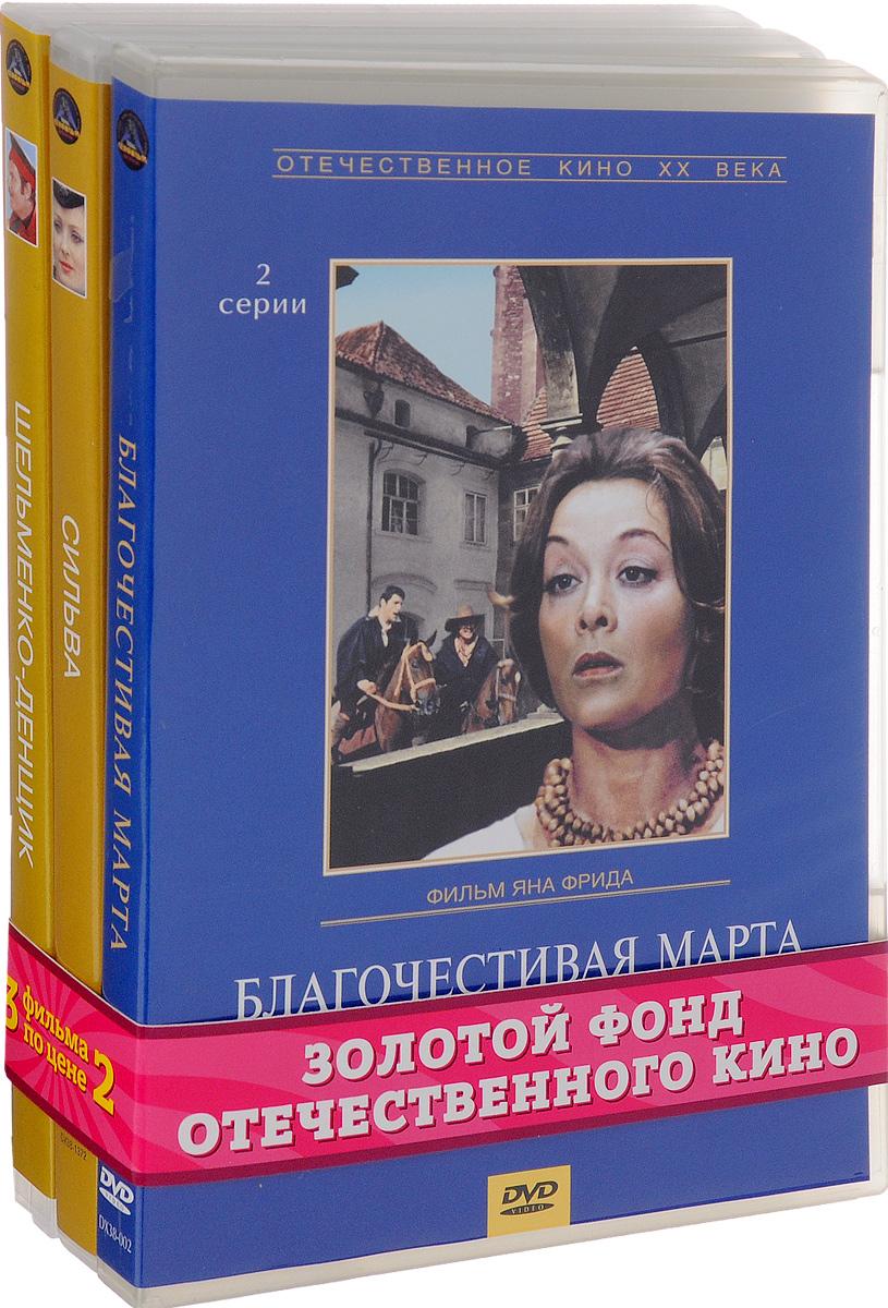 Музыкальная комедия: Благочестивая Марта. 1-2 серии / Сильва. 1-2 серии / Шельменко-деньщик (3 DVD) тарифный план