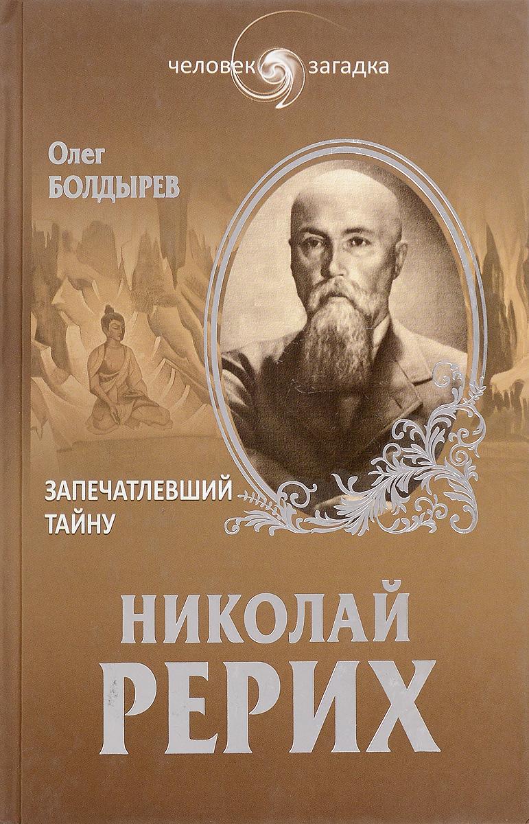 Олег Болдырев Николай Рерих. Запечатлевший тайну