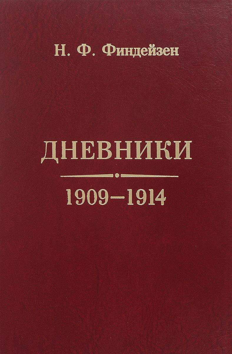 Н. Ф. Финдейзен Н. Ф. Финдейзен. Дневники. 1909-1914 десять рублей 1909