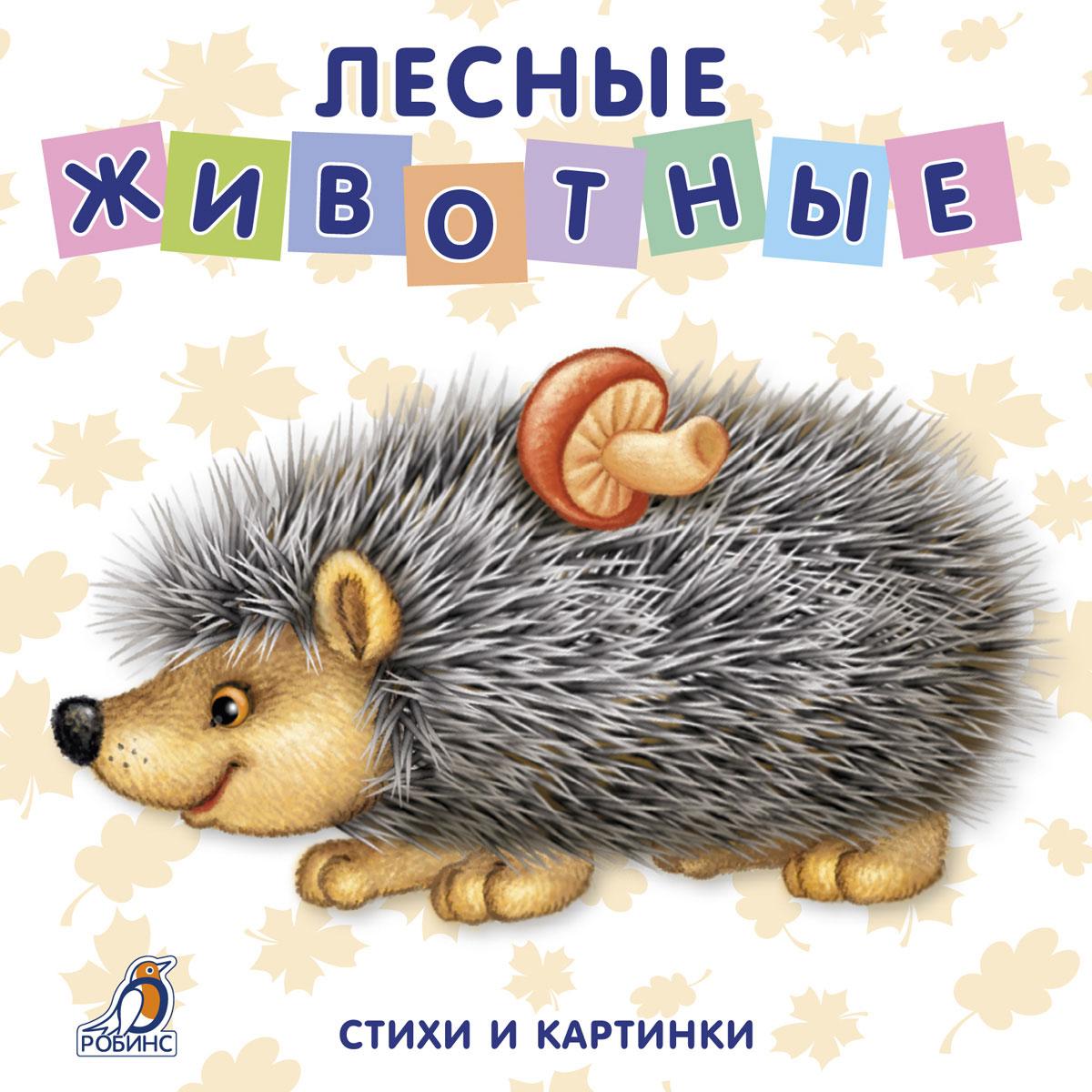 Лесные животные. Стихи и картинки книжки игрушки мишки из книжки спящая красавица книга игрушечный медведь