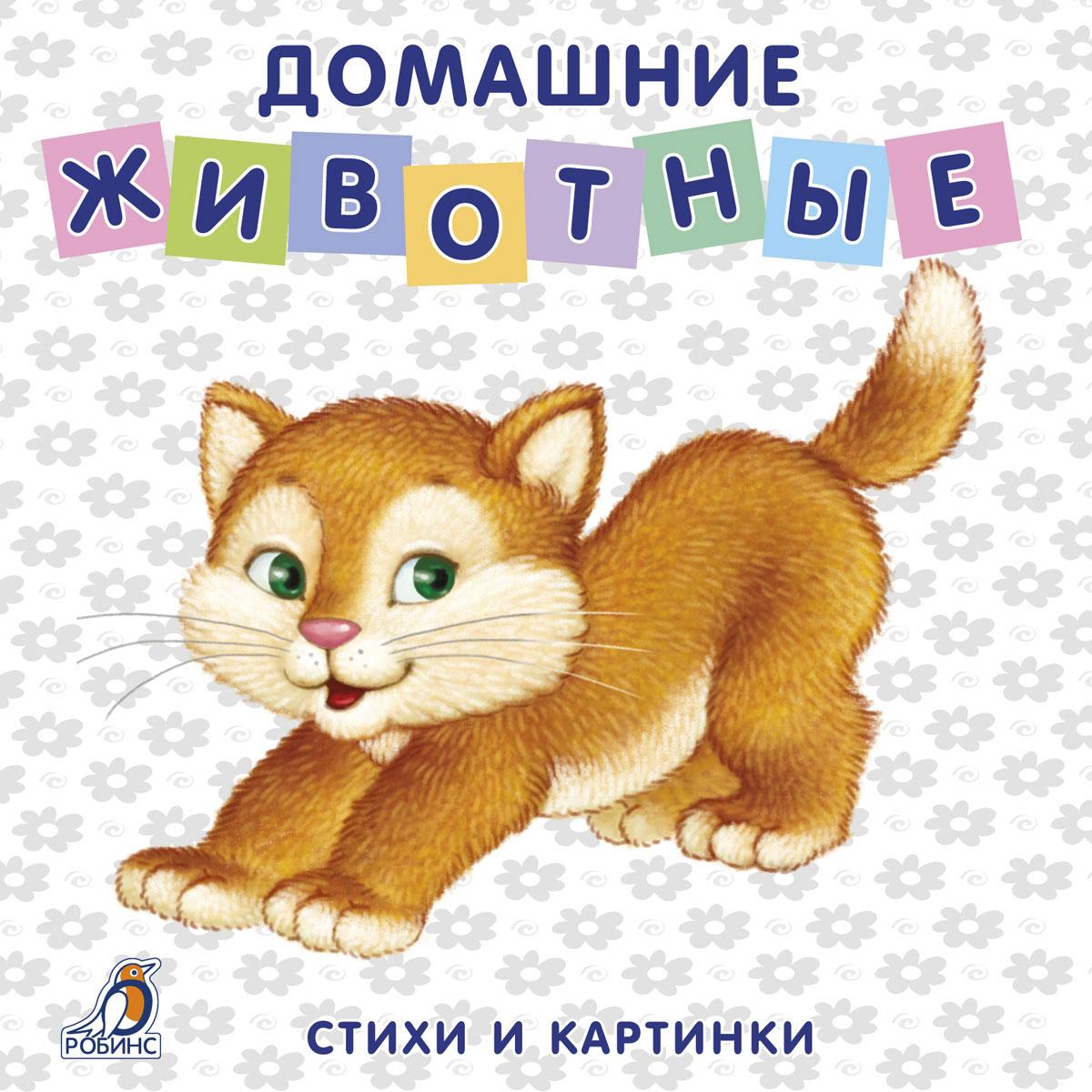 Домашние животные. Стихи и картинки котова е котята стихи для детей книжки игрушки ушки потягушки