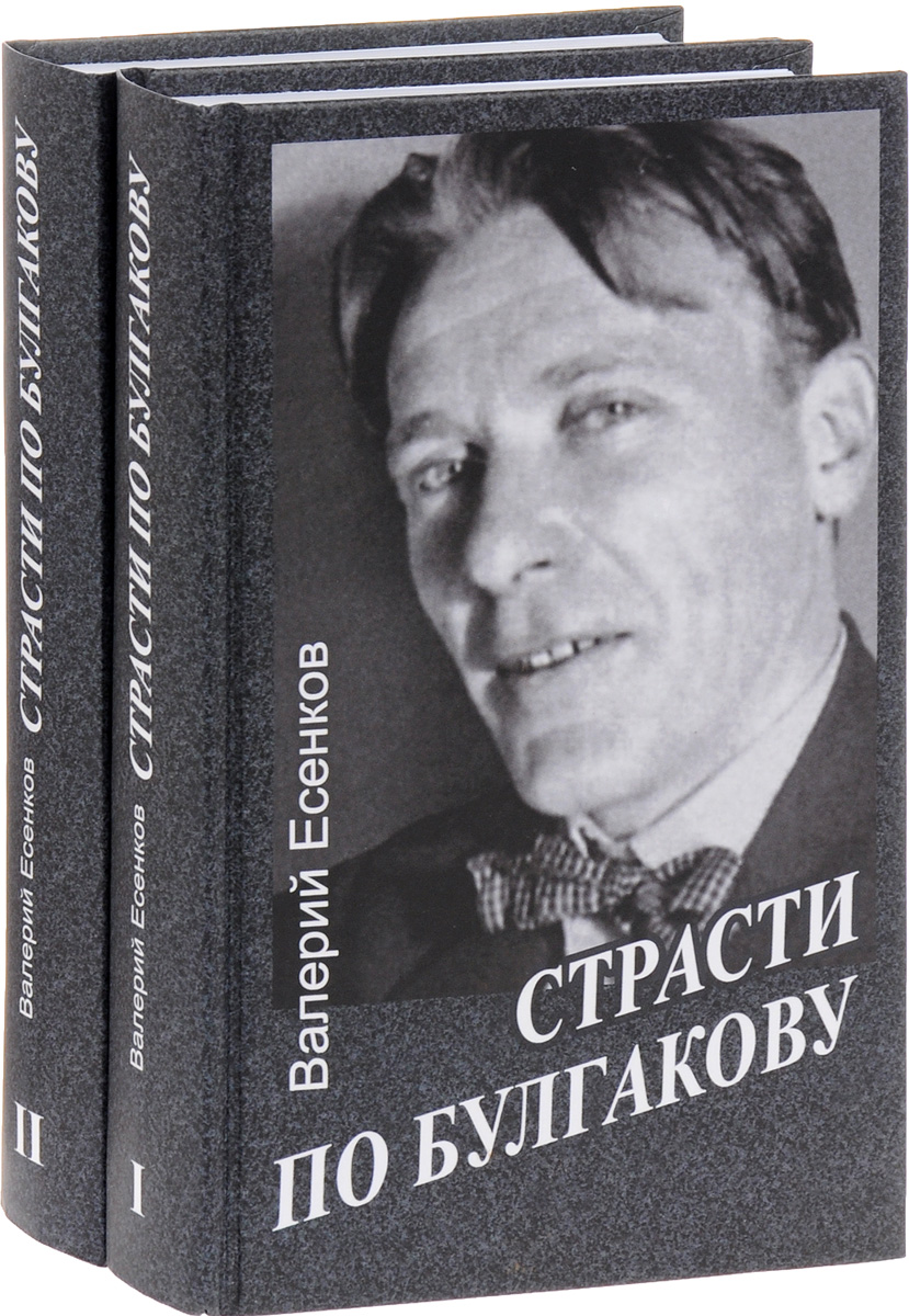 Валерий Есенков Страсти по Булгакову. В 2 томах (комплект из 2 книг)
