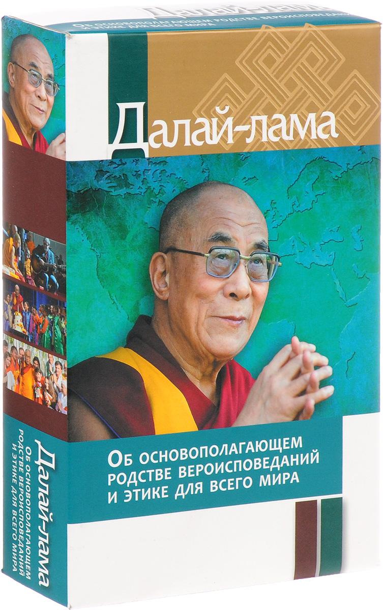 Об основополагающем родстве вероисповеданий и этике для всего мира (комплект из 2 книг). Далай-лама