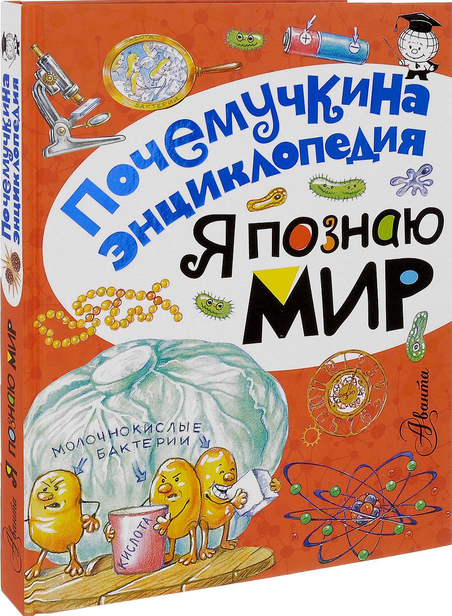 П. М. Волцит, Л. А. Салтыкова, Л. Л. Яхнин Я познаю мир политов п а я познаю мир 100 исторических событий