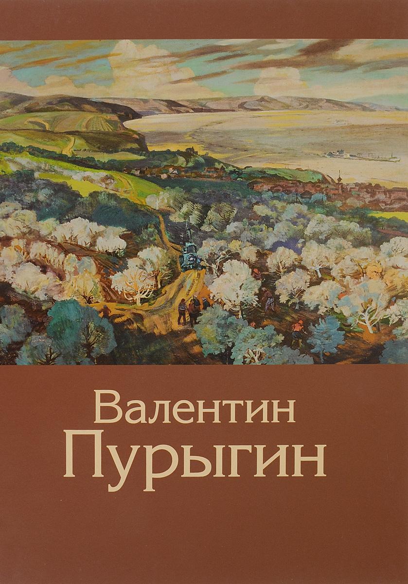 А. П. Рогов Воспоминания о В. З. Пурыгине как хорошую квартиру в самаре