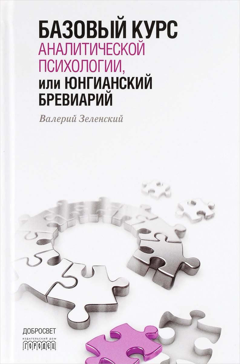 Базовый курс аналитической психологии, или Юнгианский бревиарий