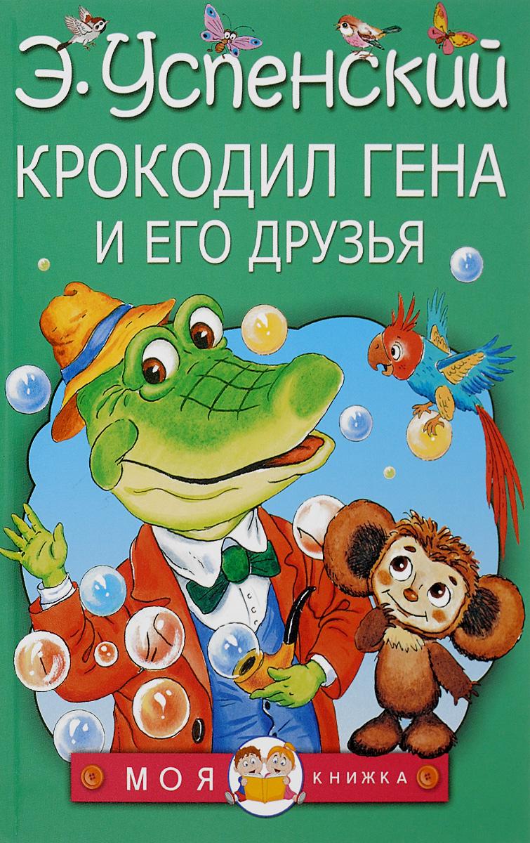 все цены на Э. Успенский Крокодил Гена и его друзья