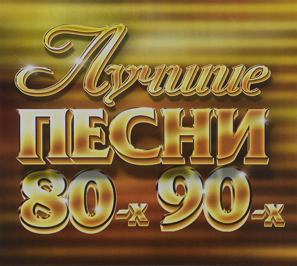 E-type — russian lullaby (золотые хиты 80х - 90х).