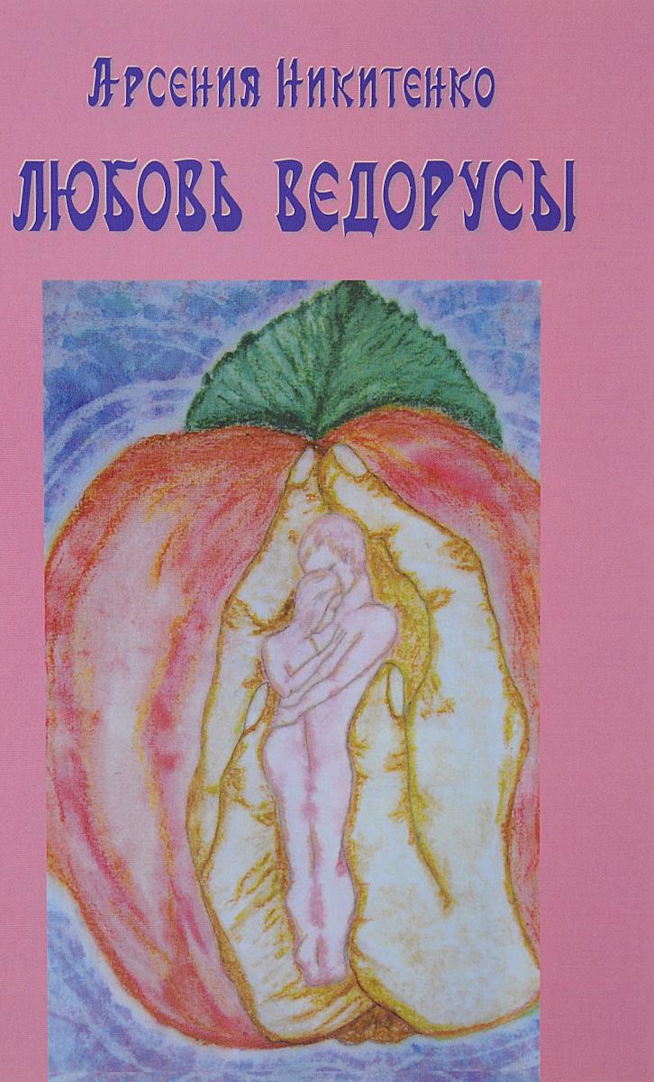 Арсения Никитенко Любовь ведорусы. Книга 3