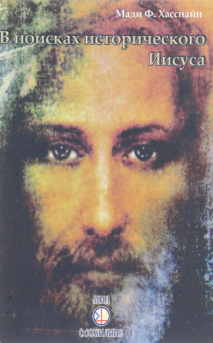 В поисках исторического Иисуса. Мади Ф. Хасснайн