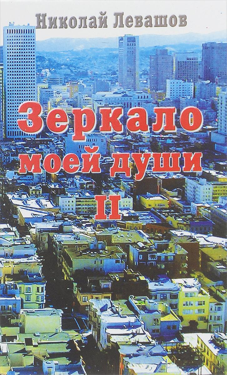 Николай Левашов Зеркало моей души. Хорошо в стране американской жить. Том 2-3