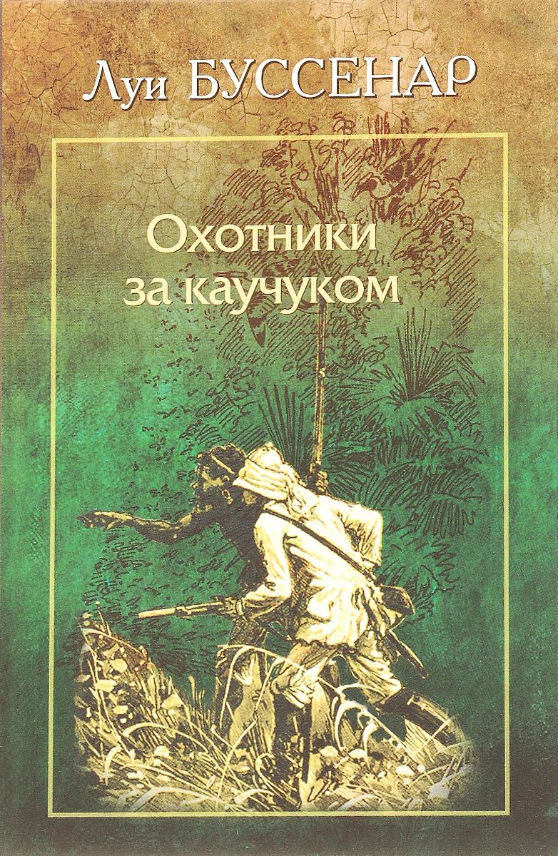 Луи Буссенар Охотники за каучуком луи буссенар собрание романов комплект из 20 книг