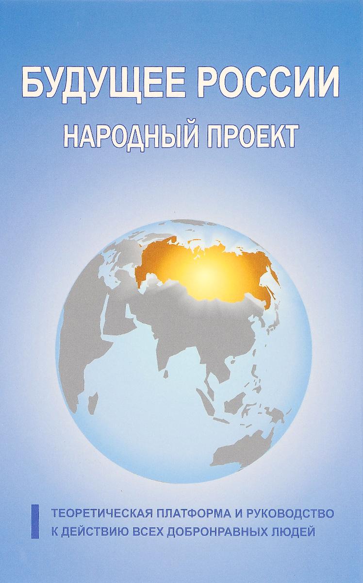 Будущее России. Народный проект коровин в конец проекта украина