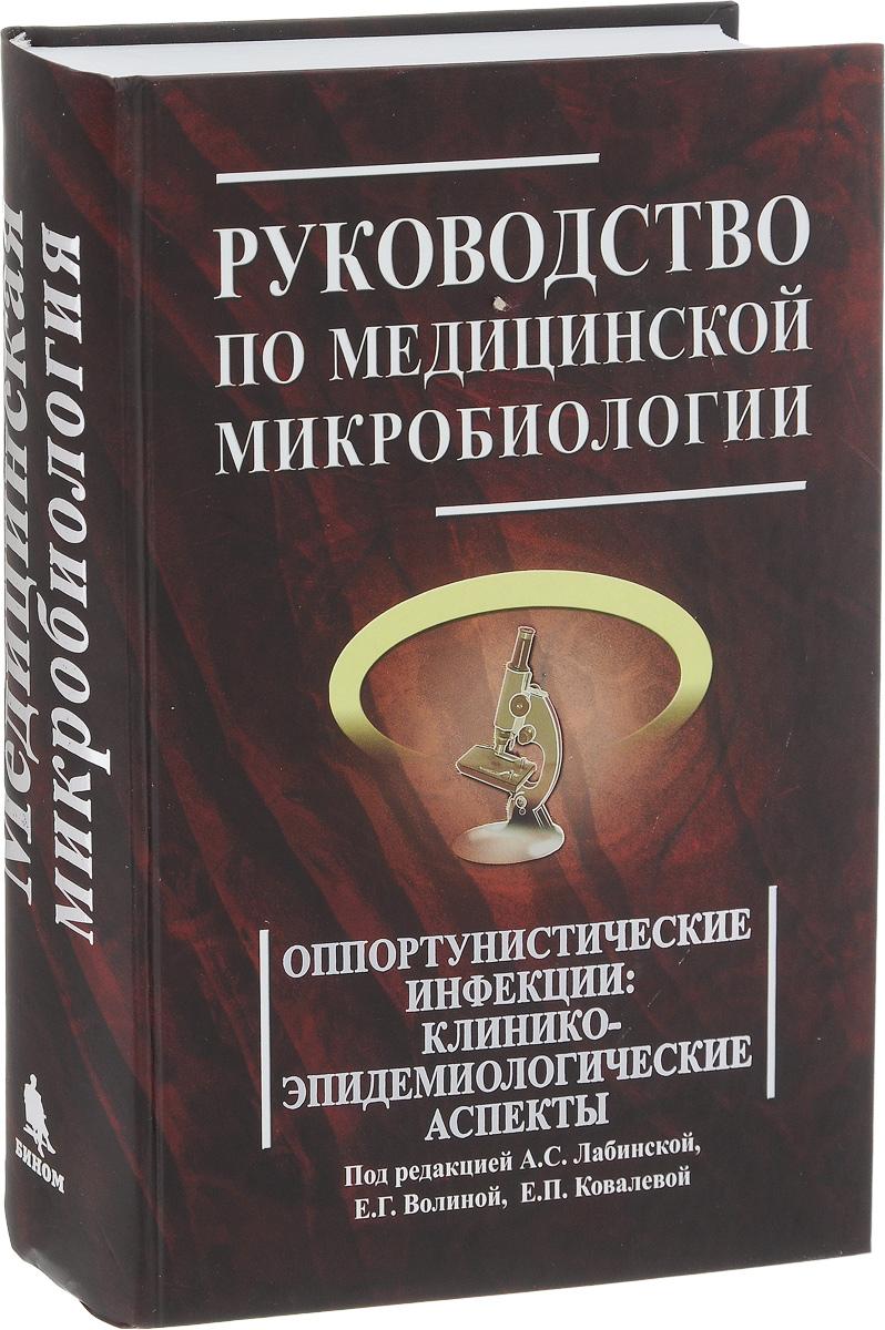 Руководство по медицинской микробиологии. Книга 3. Том 2. Оппортунистические инфекции. Клинико-эпидемиологические аспекты
