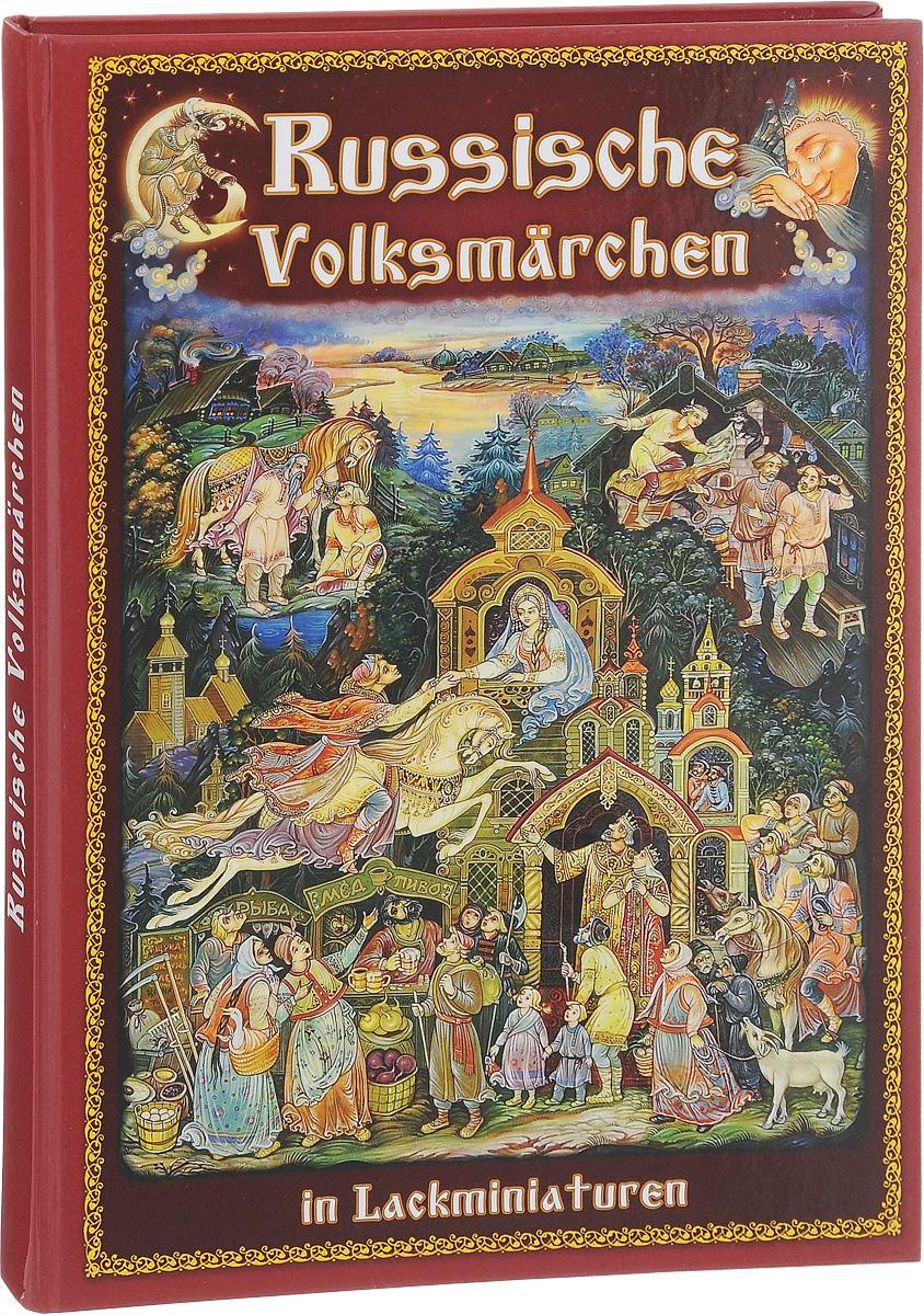 Russische Volksmarchen немецкий язык для детей