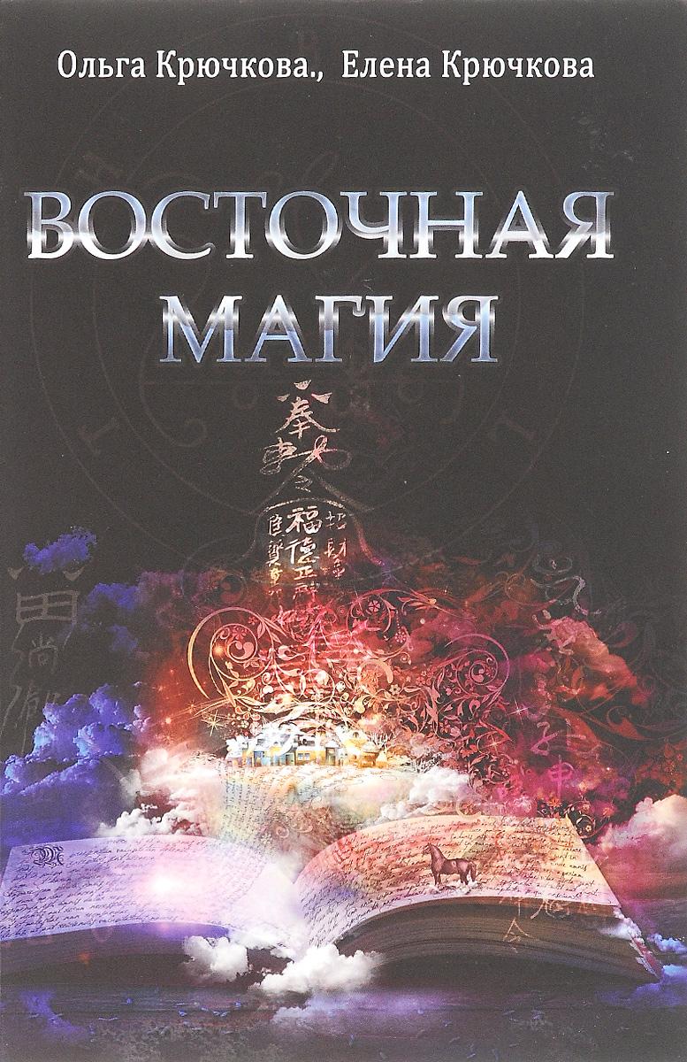 Ольга Крючкова, Елена Крючкова Восточная магия