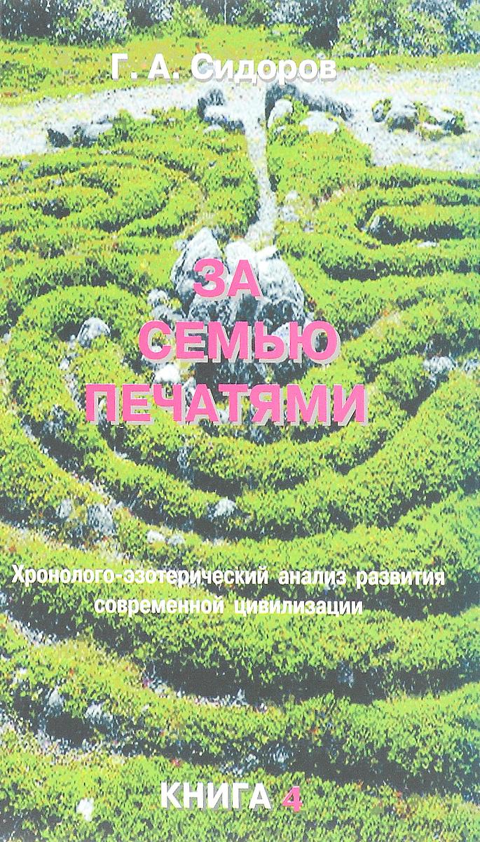 За семью печатями. Книга 4. Г. А. Сидоров