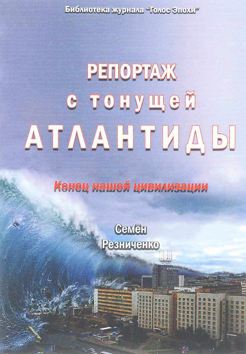 Семён Резниченко Репортаж с тонущей Атлантиды. Конец нашей цивилизации