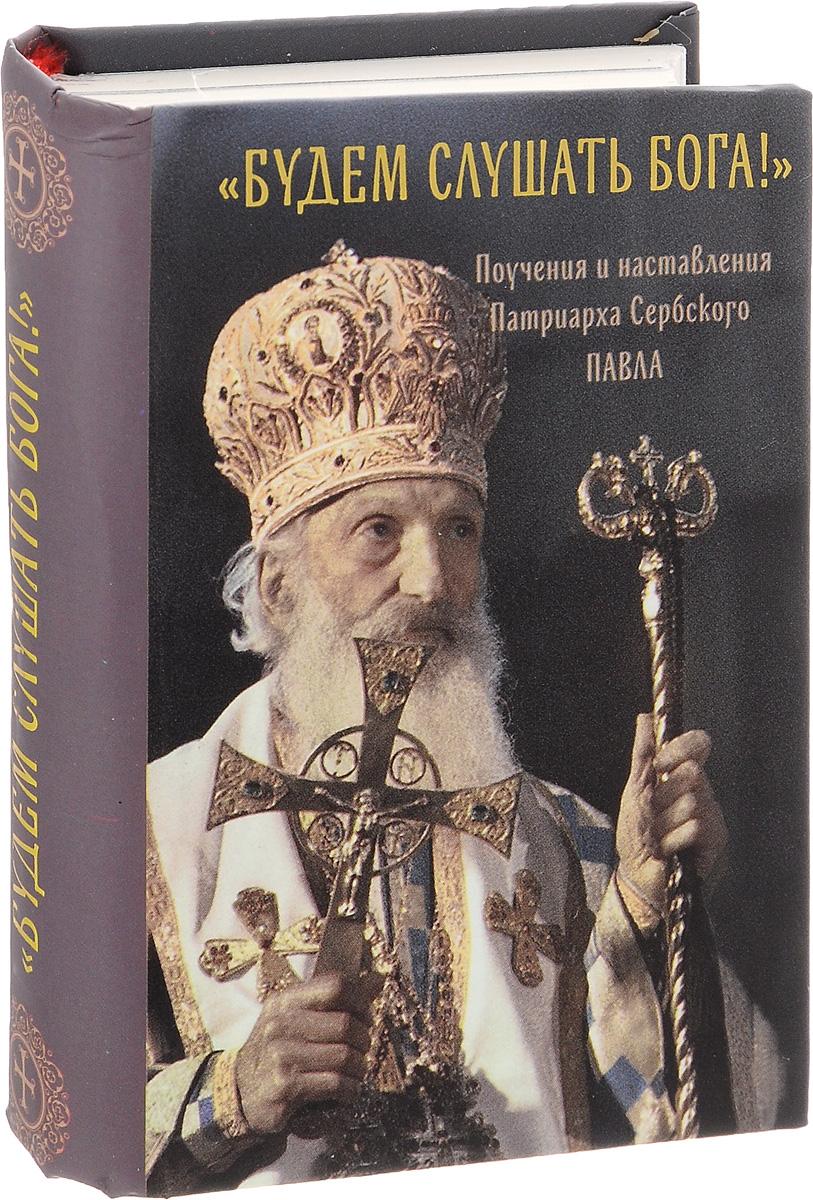 Zakazat.ru Будем слушать Бога! (Миниатюрное издание). Патриарх Сербский Павел