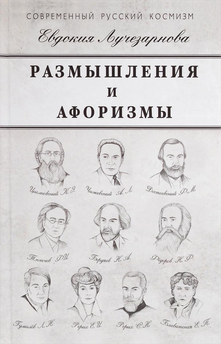 Евдокия Лучезарнова Размышления и афоризмы