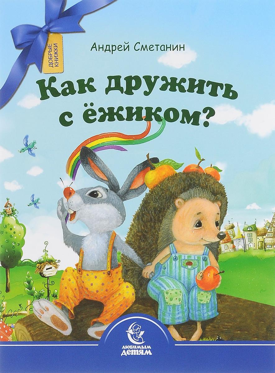 Андрей Сметанин Как дружить с ежиком? нива рысь цена в украине б у