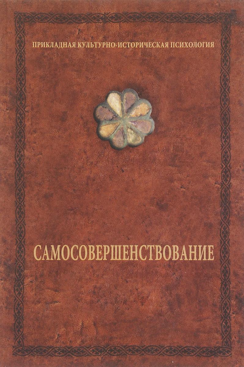 А. Шевцов Самосовершенствование