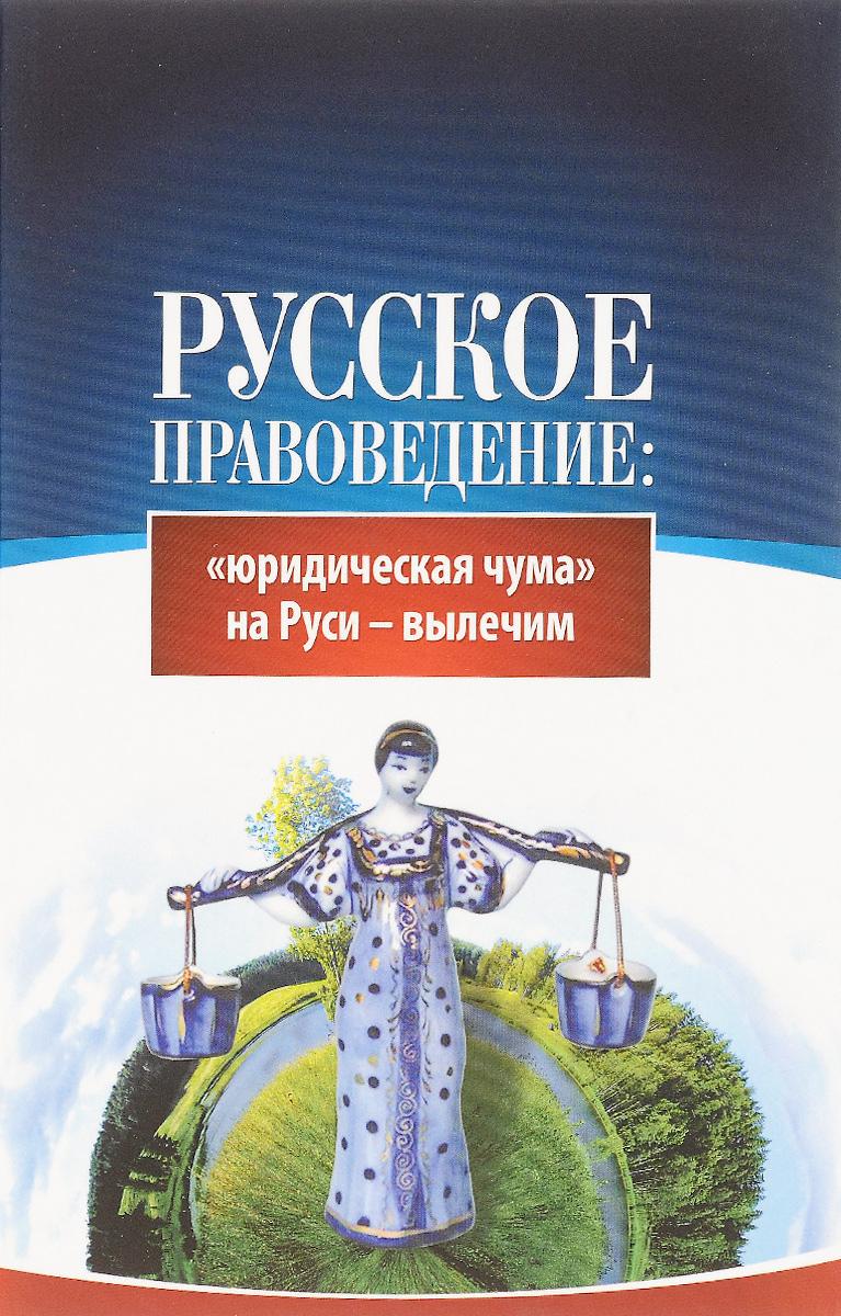Русское правоведение. Юридическая чума на Руси - вылечим