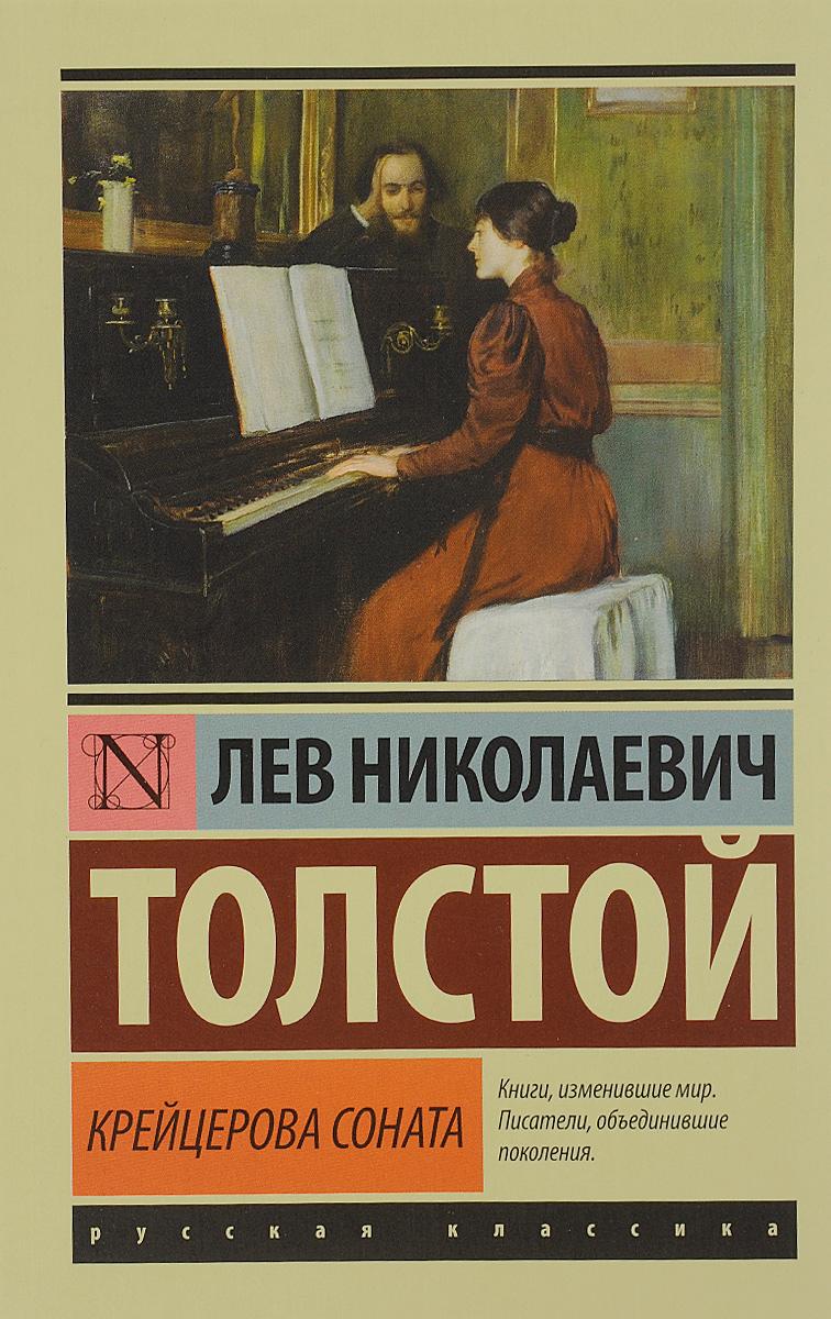 Л. Н. Толстой Крейцерова соната крейцерова соната аудиоспектакль cdmp3