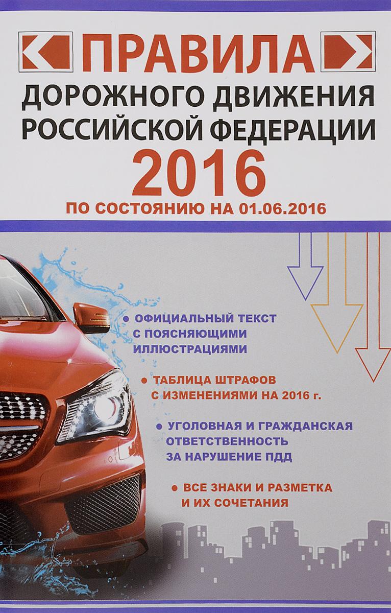Правила дорожного движения Российской Федерации. 2016 плакаты и макеты по правилам дорожного движения где купить в спб