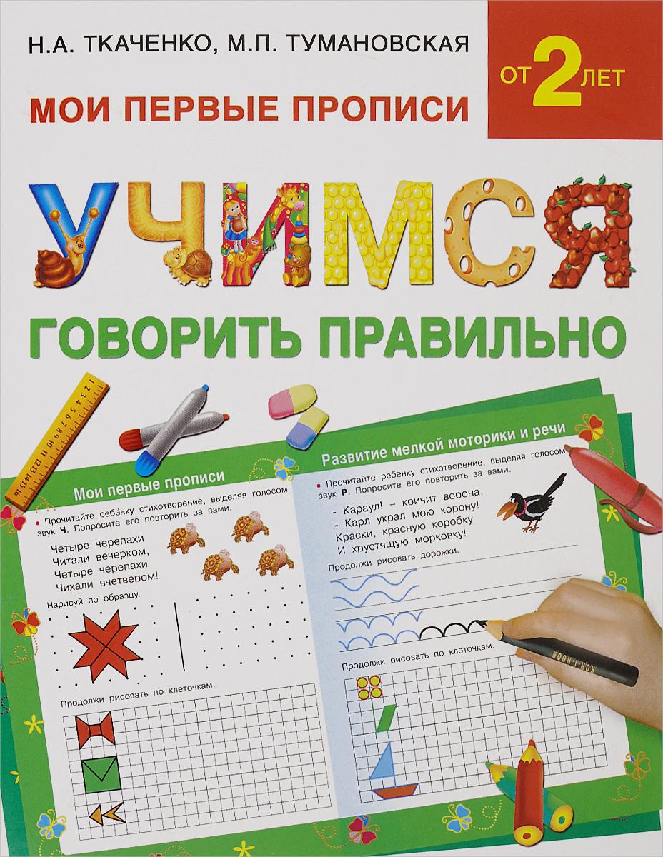 Н. А. Ткаченко, М. П. Тумановская Учимся говорить правильно м п тумановская учимся говорить правильно