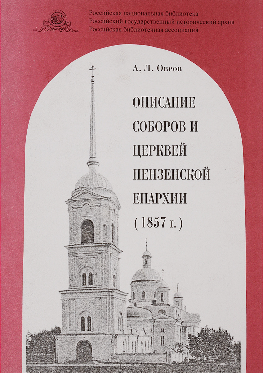 Скачать Описание соборов и церквей Пензенской епархии. 1857 г быстро