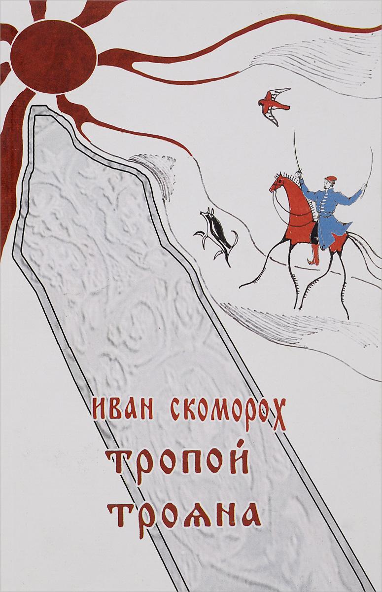Иван Скоморох Тропой Трояна повести земли русской