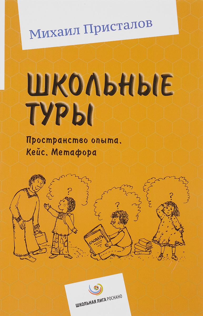 Михаил Присталов Школьные туры. Пространство опыта. Кейс. Метафора