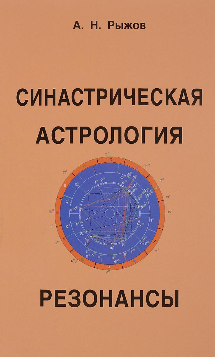 Синастрическая астрология. Резонансы. А. Н. Рыжов