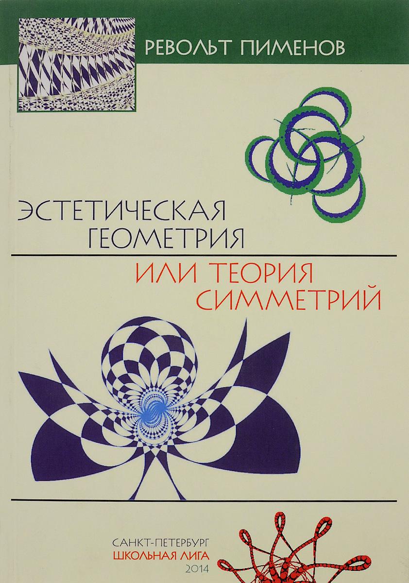 Эстетическая геометрия или теория симметрий (+ CD-ROM)