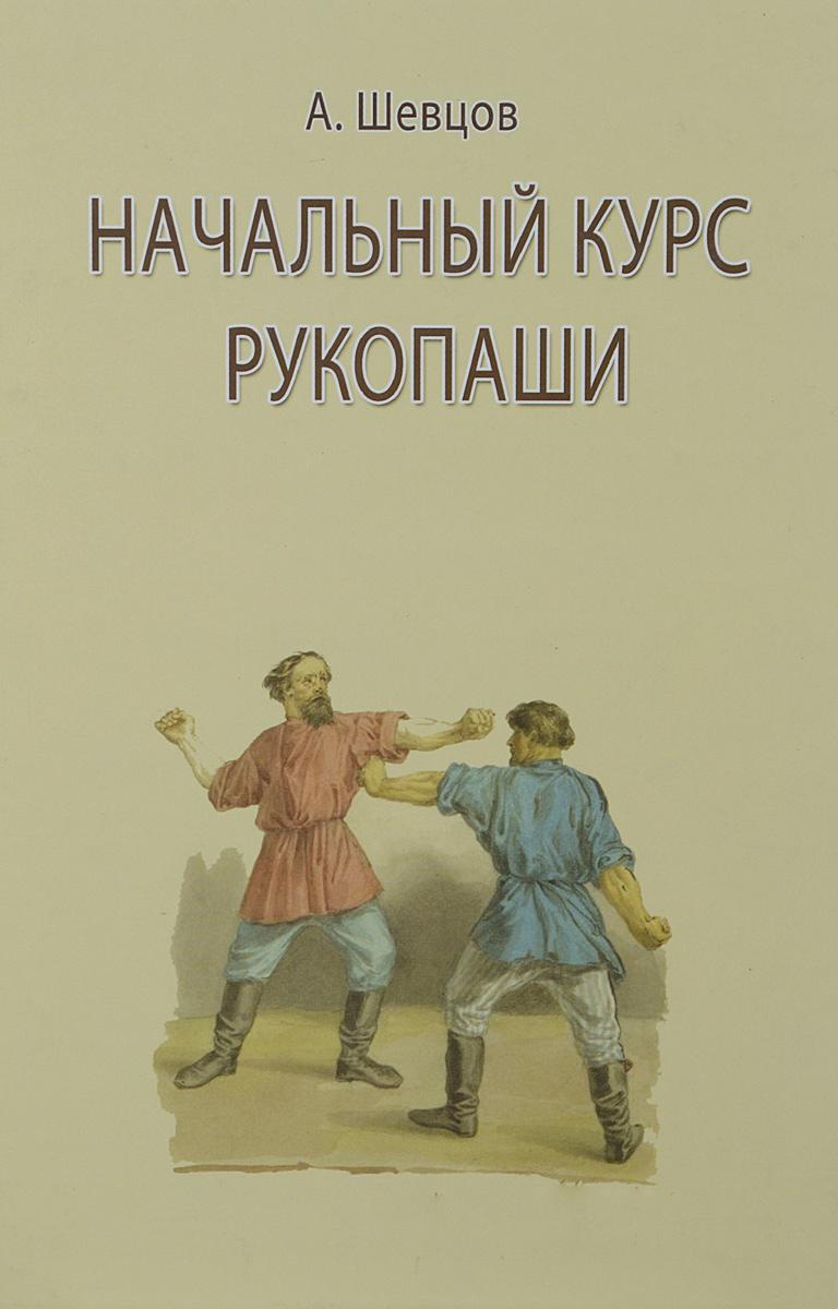 А. Шевцов Начальный курс рукопаши