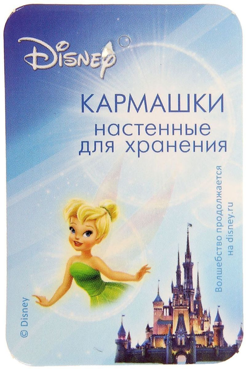 DisneyКармашки горизонтальные настенные на 3 отделения Волшебные штучки Феи Disney