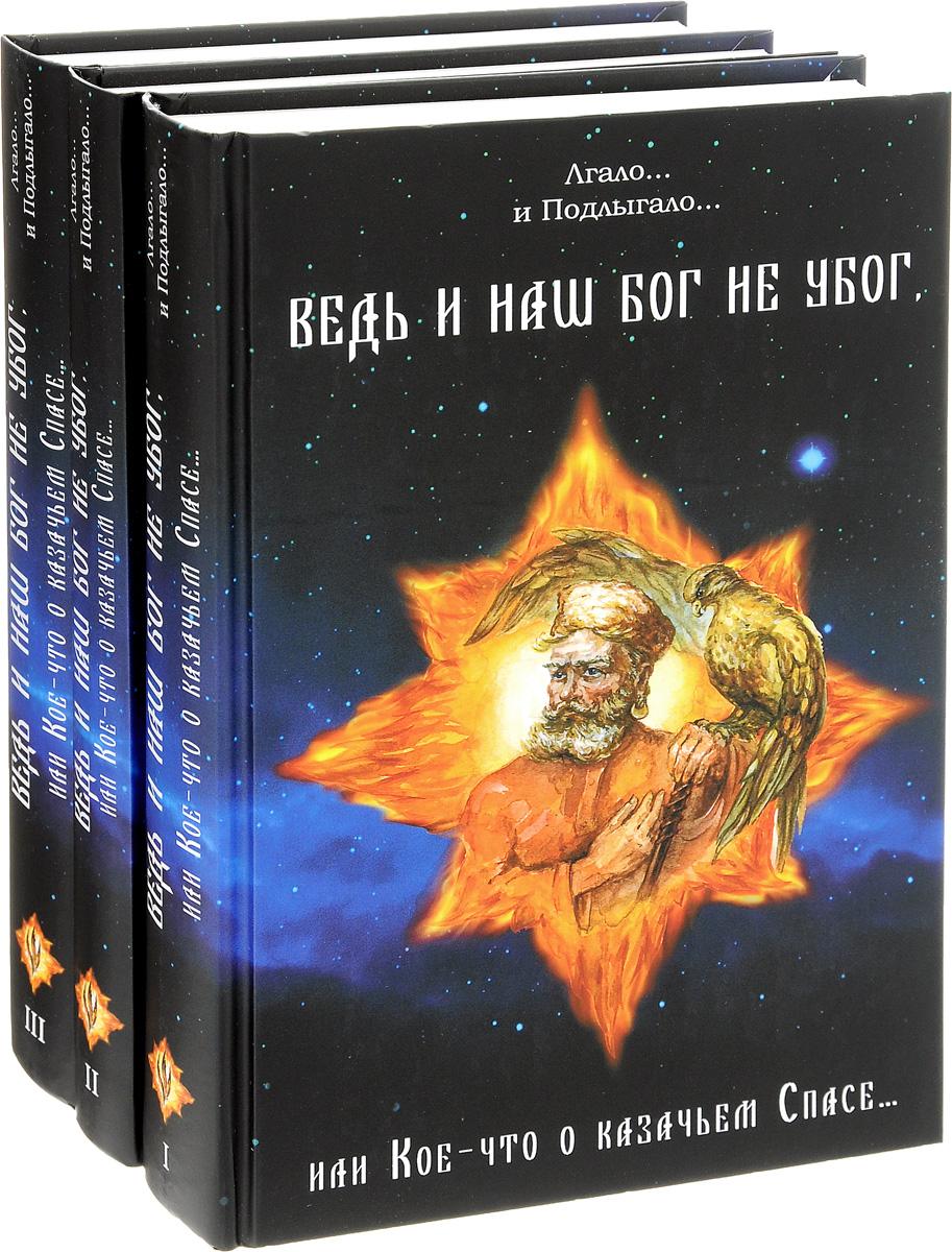 Лгало... и Подлыгало... Ведь и наш Бог не убог, или Кое-что о казачьем Спасе. В 3 томах (комплект)