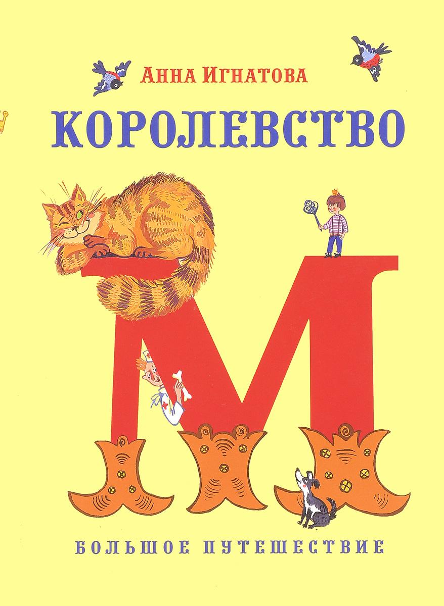 Анна Игнатова Королевство М. Большое путешествие как принц королевство спас