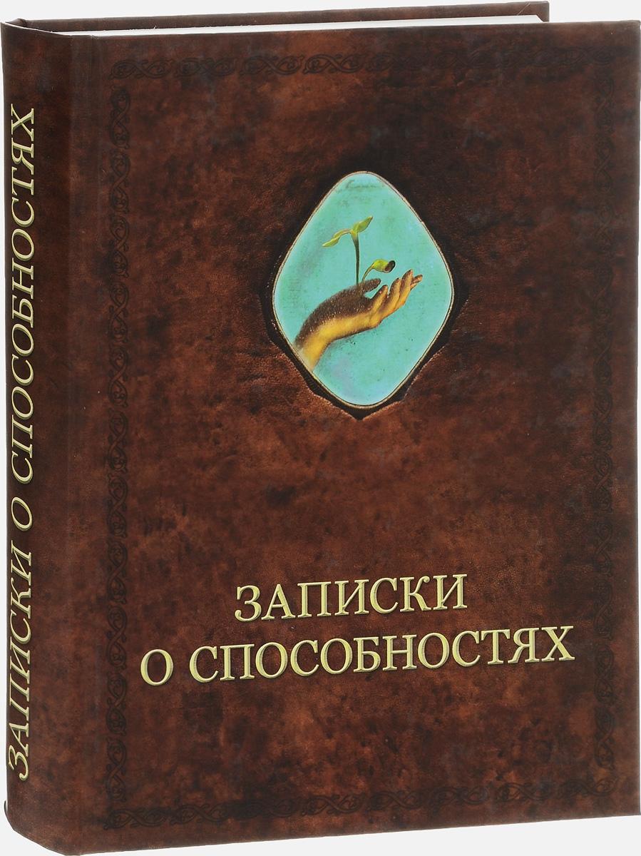 А. Шевцов Записки о способностях