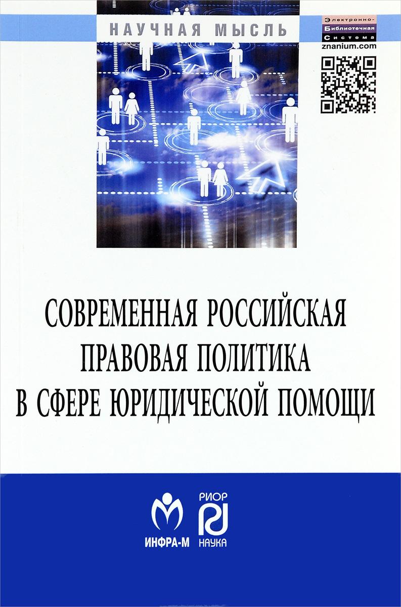 Современная российская правовая политика в сфере юридической помощи
