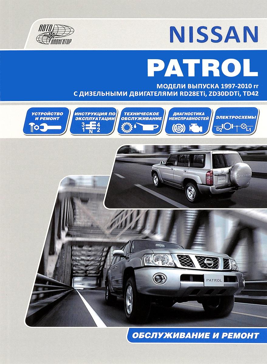 Nissan Patrol. Модели выпуска с 1997-2010 гг. с дизельными двигателями RD28ETi, ZD30DDTi, TD42. Руководство по эксплуатации, устройство, техническое обслуживание, ремонт gt1752s 701196 701196 0001 701196 0002 701196 0006 14411 vb300 turbo cartridge patrol y61 2 8td 1997 rd28ti rd28eti 2 8l 129hp